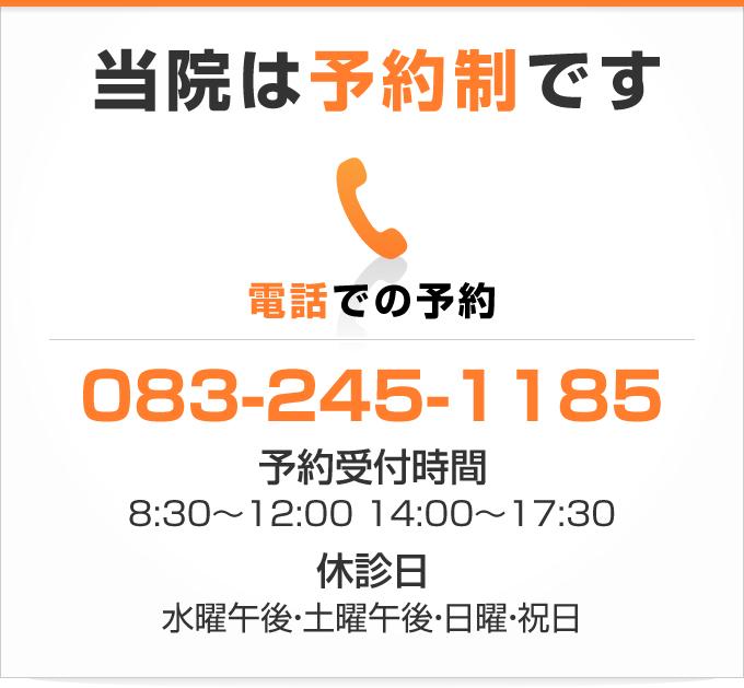 当院は予約制です 083-245−1185