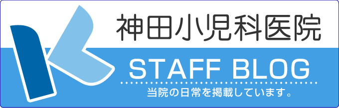 神田小児科医院BLOG
